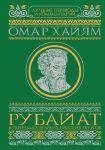 Rubajat v perevodakh velikikh russkikh poetov