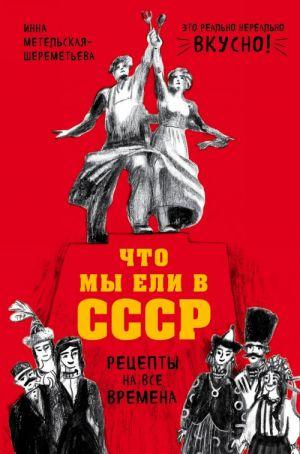 Chto my eli v SSSR. Retsepty na vse vremena