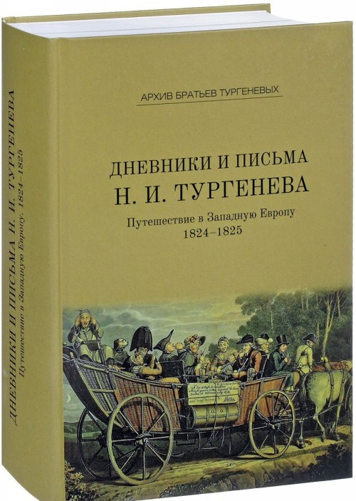Dnevniki i pisma Nikolaja Ivanovicha Turgeneva. Tom 4. Puteshestvie v Zapadnuju Evropu. 1824-1825. Vypusk 7