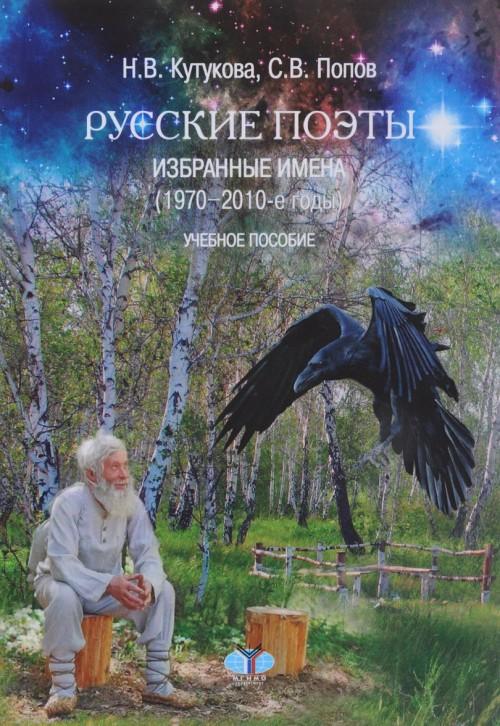 Russkie poety. Izbrannye imena (1970-2010-e gody). Uchebnoe posobie