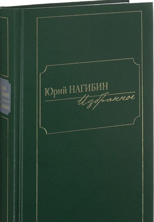 Jurij Nagibin. Izbrannoe