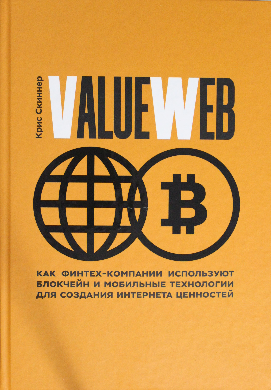 ValueWeb. Kak fintekh-kompanii ispolzujut blokchejn i mobilnye tekhnologii dlja sozdanija interneta tsenn