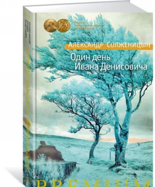 Odin den Ivana Denisovicha