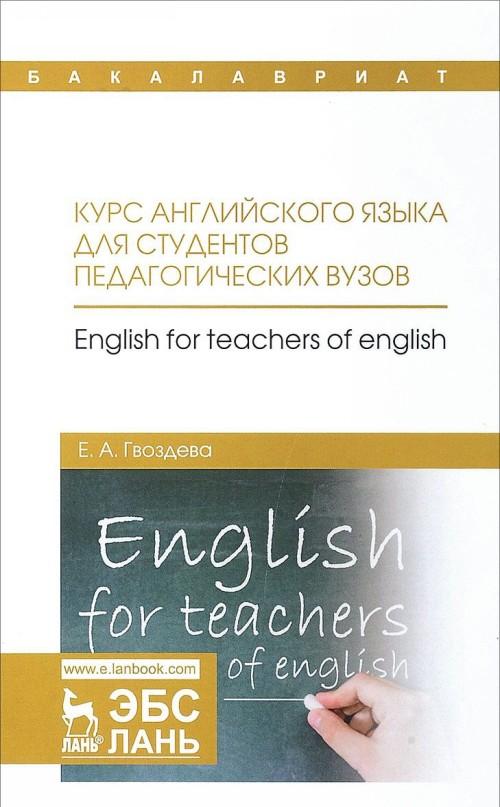 Курс английского языка для студентов педагогических вузов. Учебное пособие / English for Teachers of English: Textbook