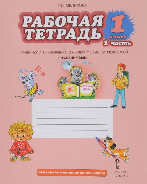 Russkij jazyk. 1 klass. Rabochaja tetrad. V 2 chastjakh. Chast 1. K uchebniku L. V. Kibirevoj, O. A. Klejnfeld, G. I. Melikhovoj.