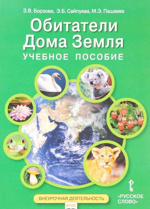 "Uchebnoe posobie dlja zanjatij po kursu ""Obitateli Doma Zemlja"". 5-6 klass"