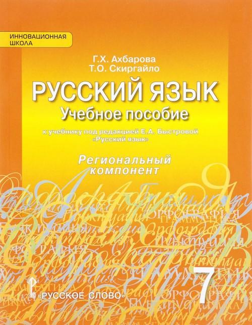 Russkij jazyk. 7 klass. Uchebnoe posobie k uchebniku pod redaktsiej E. A. Bystrovoj. Regionalnyj komponent