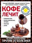 Kofe lechit: golovnuju bol, spazm krovenosnykh sosudov, prostudu, astmu