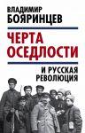 """Cherta osedlosti"" i russkaja revoljutsija"