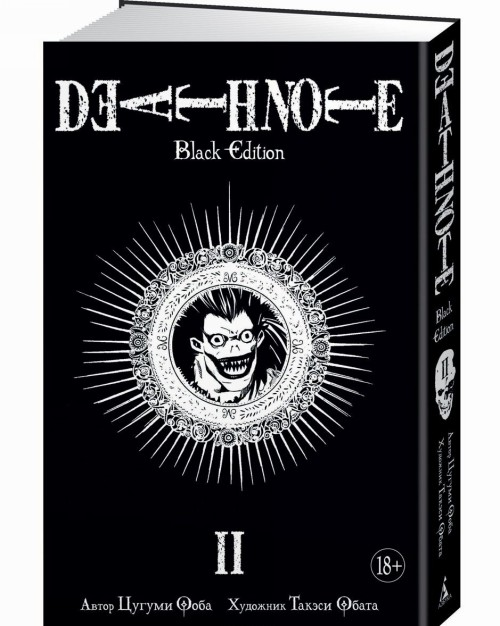Death Note. Black Edition. Kniga 2