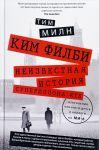 Kim Filbi. Neizvestnaja istorija supershpiona KGB. Otkrovenija blizkogo druga i kollegi po MI-6