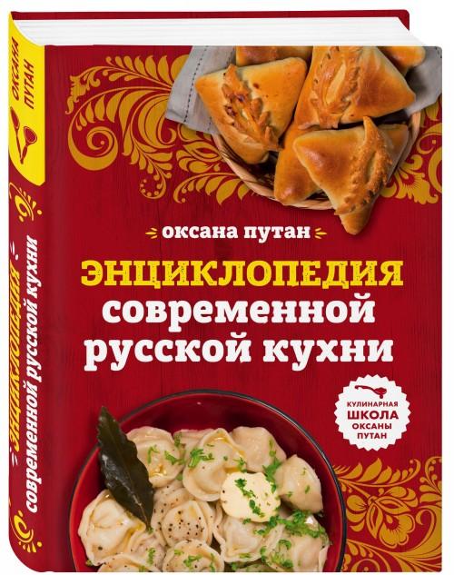 Entsiklopedija sovremennoj russkoj kukhni. Podrobnye poshagovye retsepty