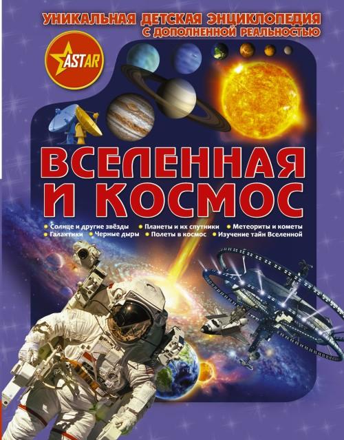 Vselennaja i kosmos. Unikalnaja detskaja entsiklopedija s dopolnennoj realnostju