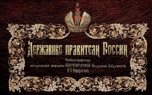 Derzhavnye praviteli Rossii.Risunki professora istor.zhivopisi Imp.Akademii Khud-v
