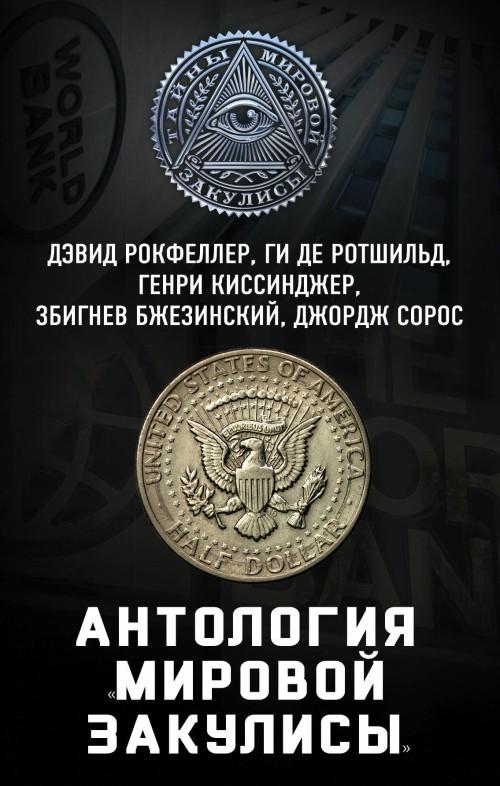 """Антология """"мировой закулисы"""""""