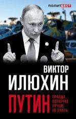Putin. Pravda, kotoruju luchshe ne znat