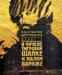 Povest o chuchele, Tigrovoj Shapke i Malom Parizhe