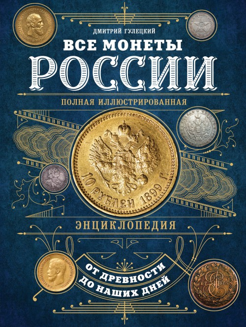 Vse monety Rossii ot drevnosti do nashikh dnej
