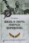 Zhizn i smert generala Kornilova