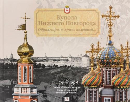 Купола Нижнего Новгорода.Образ мира,в храме явленный...