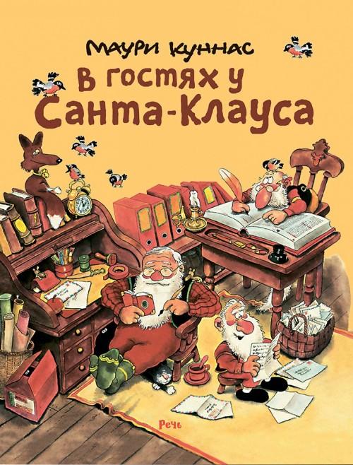 V gostjakh u Santa-Klausa