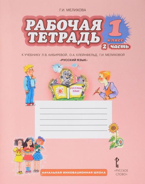 Russkij jazyk. 1 klass. Rabochaja tetrad k uchebniku L. V. Kibirevoj, O. A. Klejnfeld, G. I. Melikhovoj. V 2 chastjakh. Chast 2