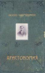 Aristonomija