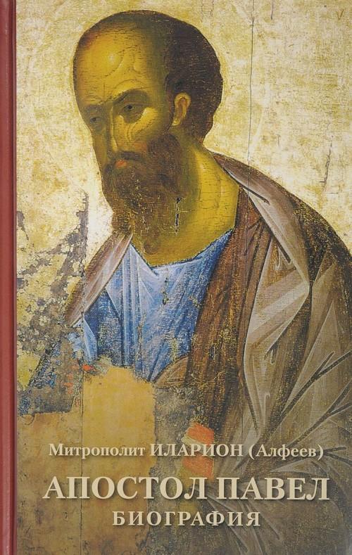 Apostol Pavel. Biografija