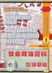 Kitajskij jazyk. Obschestvenno-politicheskij perevod. Nachalnyj kurs. Kniga 1. Uroki 1-5 (+ CD)