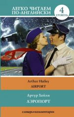 Airport. Level 4. Upper-Intermediate. Book in English language