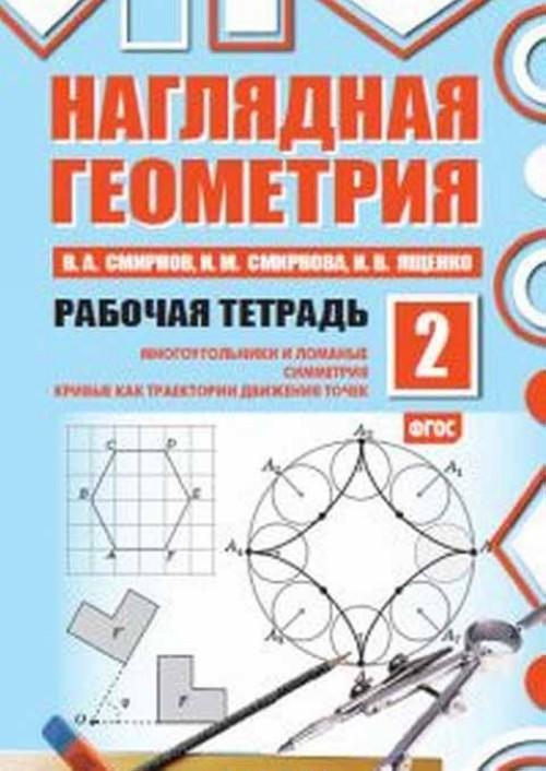 Nagljadnaja geometrija. Rabochaja tetrad №2