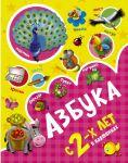 Azbuka v kartinkakh s 2-kh let