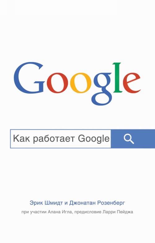Kak rabotaet Google