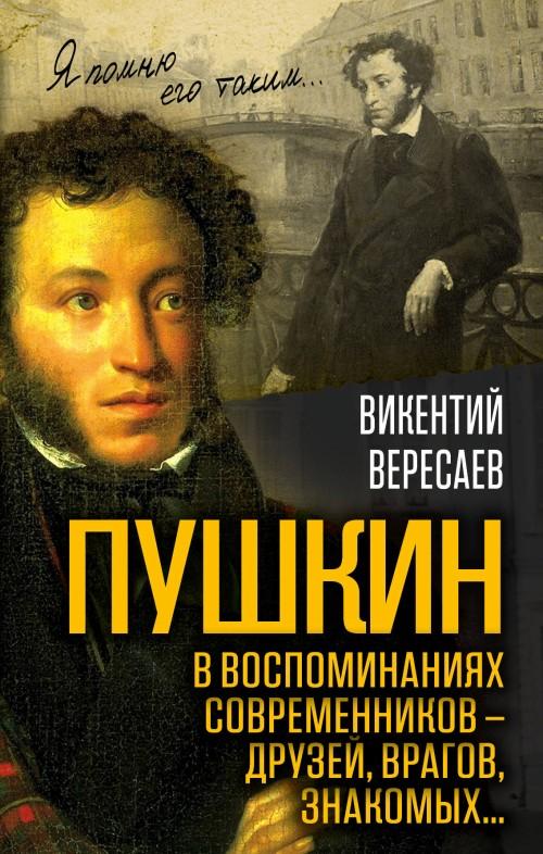 Pushkin v vospominanijakh sovremennikov ? druzej, vragov, znakomykh?