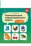 Развитие речи детей (3-4 г.) Mладшего дошкольного возраста (ФГОС)