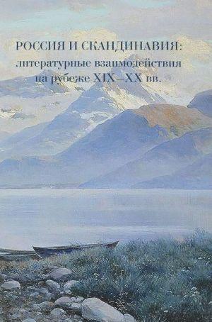 Rossija i Skandinavija. Literaturnye vzaimodejstvija na rubezhe XIX - XX vekov