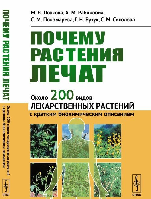 Почему растения лечат. Около 200 видов лекарственных растений с кратким биохимическим описанием
