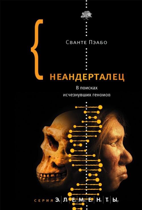 Neandertalets. V poiskakh ischeznuvshikh genomov