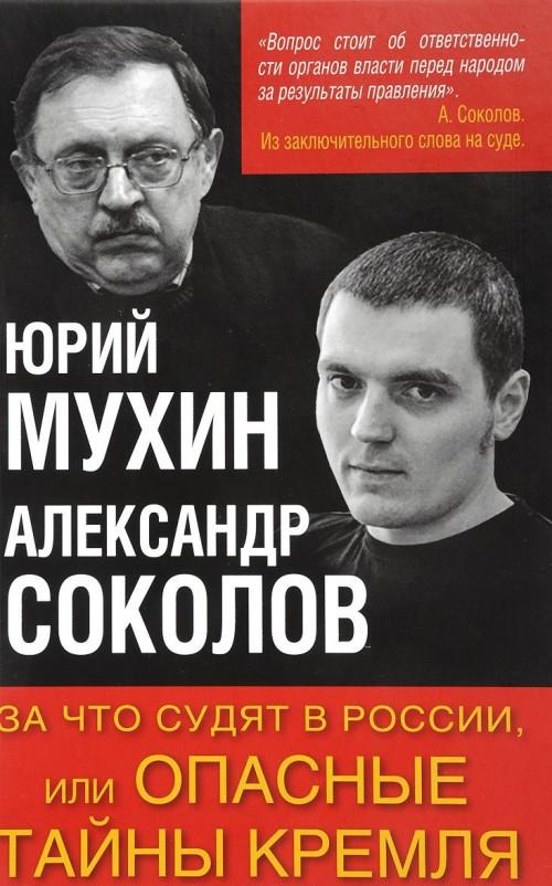 Za chto sudjat v Rossii, ili Opasnye tajny Kremlja