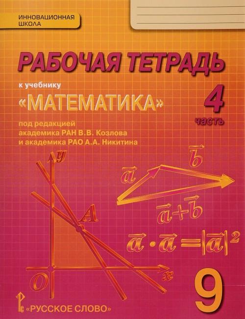 Математика. Алгебра и геометрия. 9 класс. Рабочая тетрадь. В 4 частях. Часть 4. К учебнику под редакцией В. В. Козлова, А. Н. Никитина