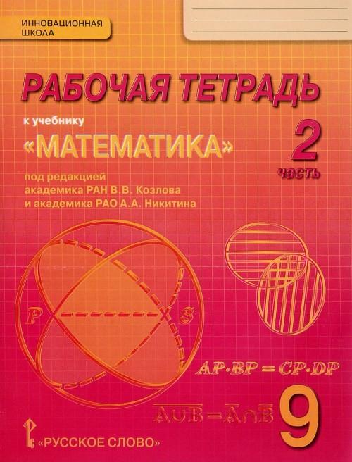 Математика. Алгебра и геометрия. 9 класс. Рабочая тетрадь. В 4 частях. Часть 2. К учебнику под редакцией В. В. Козлова, А. Н. Никитина