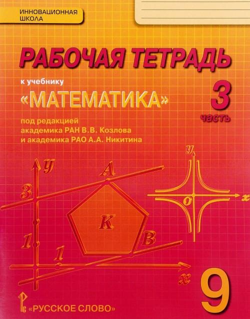 Математика. Алгебра и геометрия. 9 класс. Рабочая тетрадь. В 4 частях. Часть 3. К учебнику под редакцией В. В. Козлова, А. Н. Никитина