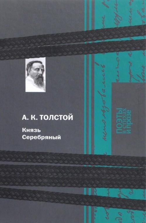 Knjaz Serebrjanyj