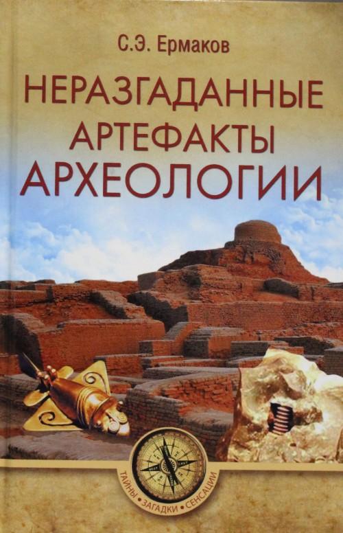 Nerazgadannye artefakty arkheologii