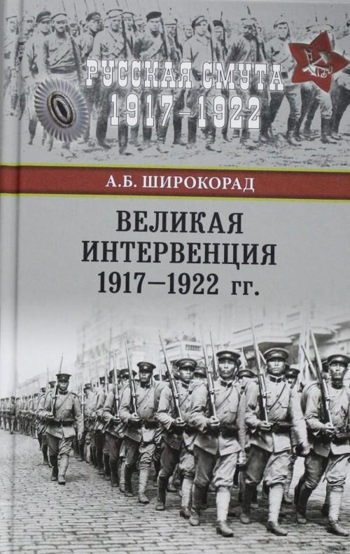 Velikaja interventsija 1917-1922 gg.