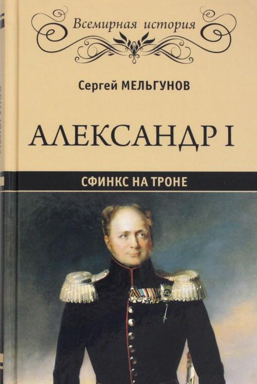 Aleksandr I.Sfinks na trone