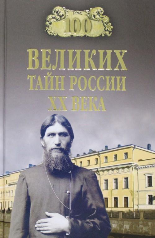 100 velikikh tajn Rossii XX veka