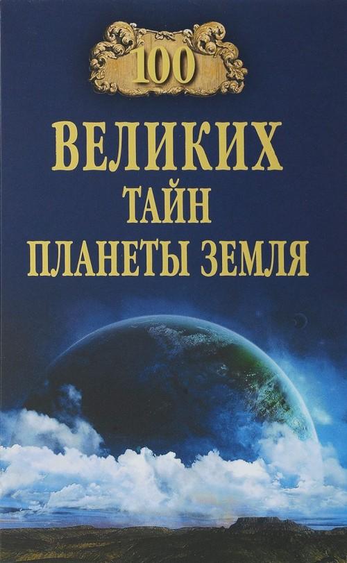 100 velikikh tajn planety Zemlja