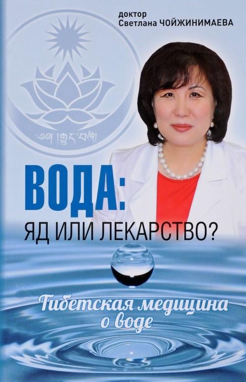 Voda:jad ili lekarstvo? Tibetskaja meditsina o vode