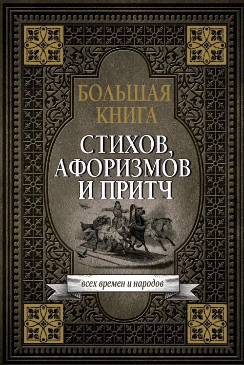 Bolshaja kniga stikhov, aforizmov i pritch vsekh vremen i narodov